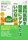 【歯科医院を簡単にタタんではいけない】を見る