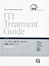 【ITI Treatment Guide [Volume 4]】を見る