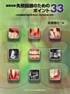 【歯周治療失敗回避のためのポイント33】を見る
