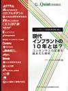 【インプラントYEAR BOOK 2011】を見る