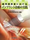【歯周病患者におけるインプラント治療の実践】を見る