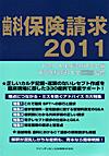 【歯科保険請求2011】を見る