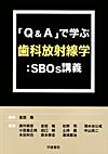 【「Q&A」で学ぶ歯科放射線学:SBOs 講義】を見る