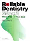 【Reliable Dentistry Step 2】を見る