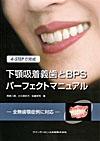 【4-STEPで完成 下顎吸着義歯とBPSパーフェクトマニュアル】を見る