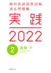 【歯科医師国家試験過去問題集 実践 2012 [2]】を見る