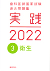 【歯科医師国家試験過去問題集 実践 2012 [3]】を見る