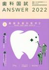 【歯科国試Answer 2012 [4]】を見る