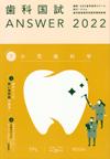【歯科国試Answer 2012 [8]】を見る