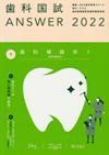 【歯科国試Answer 2012 [10]】を見る