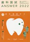 【歯科国試Answer 2012 [11]】を見る