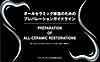 【オールセラミック修復のためのプレパレーションガイドライン】を見る