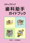 【ステップアップ歯科助手ガイドブック<第2版>】を見る