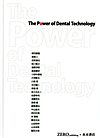 【The Power of Dental Technology】を見る