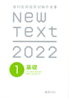 【New Text 2012 [1]】を見る