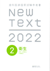 【New Text 2012 [2]】を見る