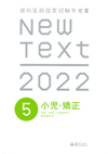 【New Text 2012 [5]】を見る