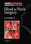 【<改訂第2版>頭頸部手術カラーアトラス】を見る