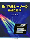 【Er:YAGレーザーの基礎と臨床】を見る