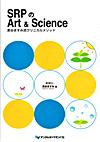 【SRPのArt & Science】を見る