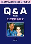 【Q&A口腔筋機能療法<第2版>】を見る