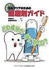 【セルフケアのための歯磨剤ガイド】を見る