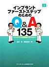 【インプラントファーストステップのためのQ&A135】を見る