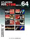 【ATLASで学ぶ歯科用コーンビームCT診断のポイント64】を見る