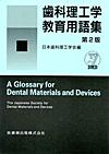 【歯科理工学教育用語集<第2版>】を見る