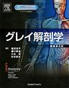 【グレイ解剖学<原著第2版>】を見る