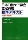 【日本口腔ケア学会認定資格標準テキスト 問題と解説集】を見る