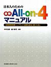 【日本人のための最新All-on-4マニュアル】を見る