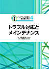 【インプラント修復の臨床基本手技 [4] トラブル対応とメインテナンス】を見る