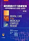 【歯科医師が行う医療管理<原著第5版>】を見る