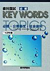 【歯科国試必修 KEY WORDS TOPICS <2012>】を見る