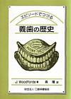 【エピソードでつづる義歯の歴史】を見る