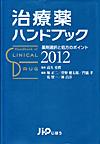 【治療薬ハンドブック<2012>】を見る