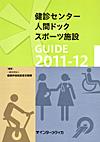 【健診センター・人間ドック・スポーツ施設 GUIDE <2011-2012>】を見る