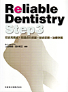 【Reliable Dentistry Step 3】を見る