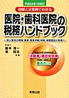 【<平成24年1月改定>図解と計算例でわかる医院・歯科医院の税務ハンドブック】を見る