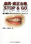 【歯周-矯正治療 STOP & GO】を見る