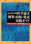 【トム・ラングの医学論文「執筆・出版・発表」実践ガイド】を見る