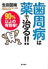 【歯周病は薬で治る!!】を見る