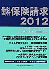 【歯科保険請求2012】を見る