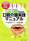 【歯科衛生士のための口腔介護実践マニュアル】を見る