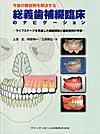 【今後の難症例を解決する総義歯補綴臨床ナビゲーション】を見る