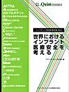 【インプラントYEAR BOOK 2012】を見る