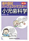 【歯科国試パーフェクトマスター小児歯科学<第2版>】を見る