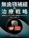 【歯科国試Answer 2013 [7]】を見る
