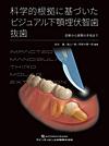 【歯科国試Answer 2013 [9]】を見る